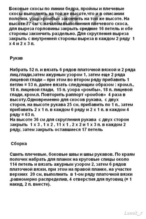 5308269_kardigan2 (467x700, 111Kb)