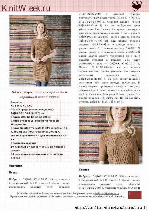 Облегающее платье с аранами и коротким воротником_1 (494x700, 314Kb)