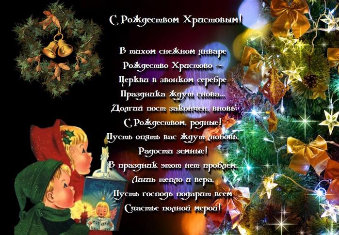 Дорогие дети, поздравляем вас с рождеством христовым!