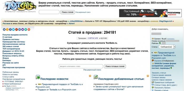 ���������/5975799_textsale1 (700x346, 182Kb)
