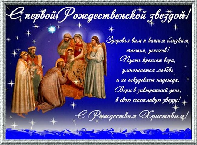 Открытки на Рождество Христово