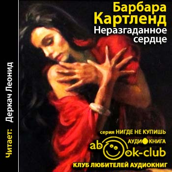 2920236_Kartlend_B_Nerazgadannoe_serdtse_Derkach_L (350x350, 51Kb)