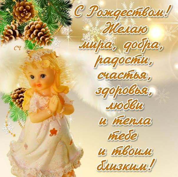 http://img1.liveinternet.ru/images/attach/c/10/127/243/127243771_S_Rozhdestvom.jpg