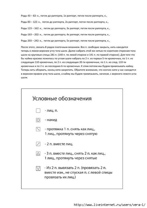 белые ромбы перевод_2 (494x700, 129Kb)