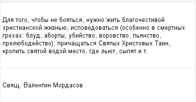 mail_96741483_Dla-togo-ctoby-ne-boatsa-nuzno-zit-blagocestivoj-hristianskoj-ziznue-ispovedovatsa-osobenno-v-smertnyh-grehah_-blud-aborty-ubijstvo-vorovstvo-panstvo-preluebodejstvo-pricasatsa-Svatyh-H (400x209, 7Kb)