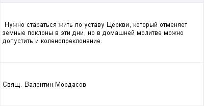 mail_96741549_Nuzno-staratsa-zit-po-ustavu-Cerkvi-kotoryj-otmenaet-zemnye-poklony-v-eti-dni-no-v-domasnej-molitve-mozno-dopustit-i-kolenopreklonenie. (400x209, 5Kb)