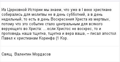 mail_96748772_Iz-Cerkovnoj-Istorii-my-znaem-cto-uze-v-I-veke-hristiane-sobiralis-dla-molitvy-ne-v-den-subbotnij-a-v-den-nedelnyj-to-est-v-den-Voskresenia-Hrista-iz-mertvyh-potomu-cto-eto-sobytie-stal (400x209, 9Kb)