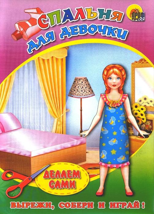 Спальня для девочки (1) (503x700, 333Kb)