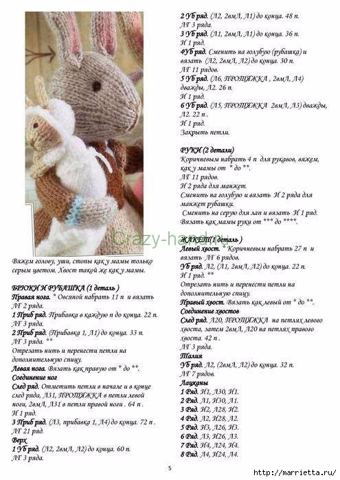 Игрушки спицами от Алана Дарта. Описание на русском (7) (495x699, 202Kb)