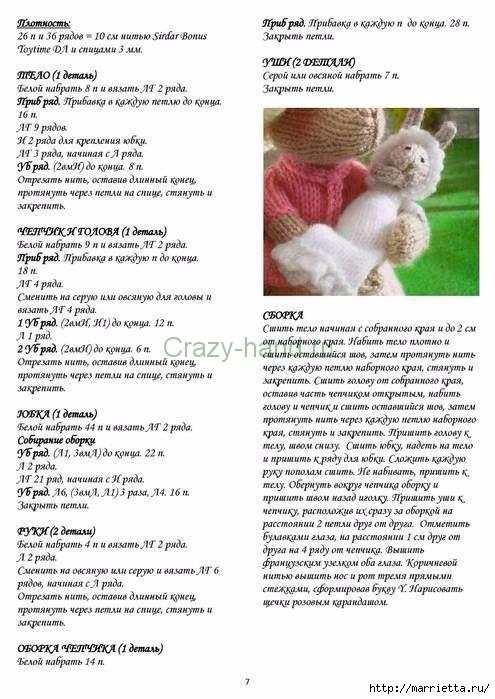 Игрушки спицами от Алана Дарта. Описание на русском (9) (495x699, 217Kb)