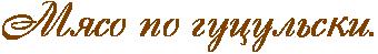 RmysoPpoPguculxskiIG1 (340x49, 6Kb)