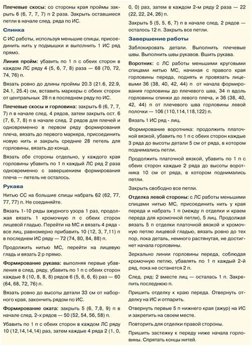 5308269_jaketkruazone3 (502x700, 178Kb)