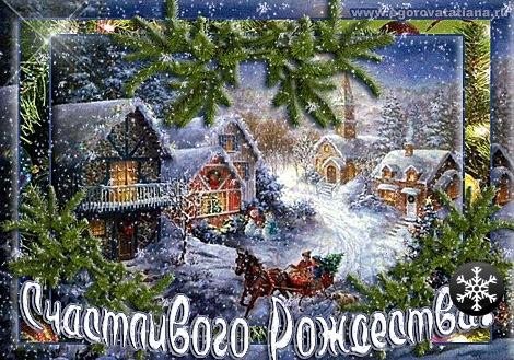 С Рождеством! (470x329, 108Kb)