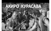 Акиро_КУРОСАВА-180-с-спустой-полосой (180x110, 32Kb)