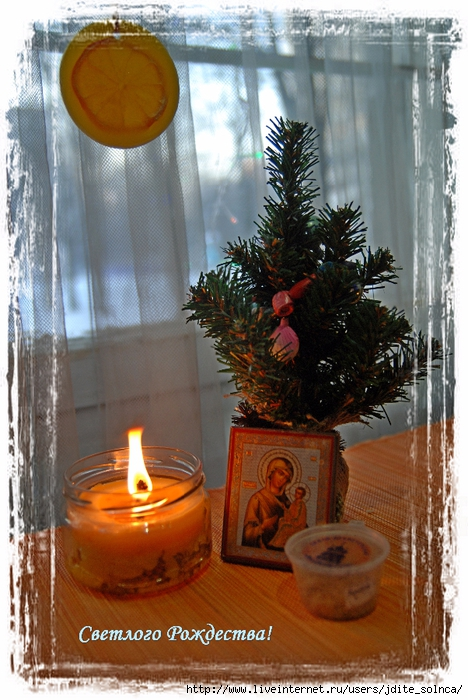 Светлого Рождества (468x700, 300Kb)