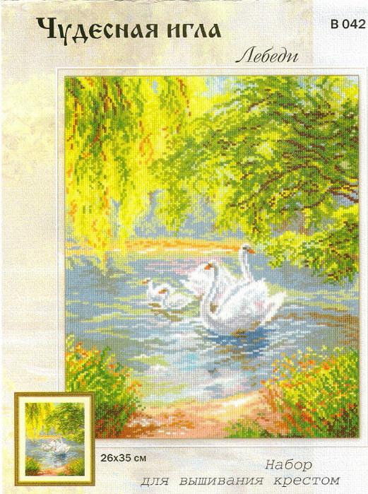 Чудесная игла В#042 - Лебеди (521x700, 169Kb)