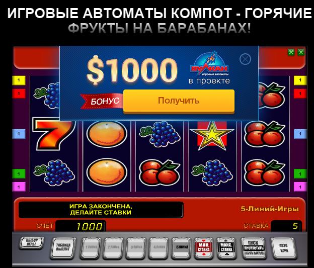 Азартные игры поиграть