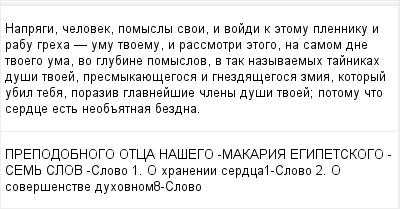 mail_96769147_Napragi-celovek-pomysly-svoi-i-vojdi-k-etomu-plenniku-i-rabu-greha----umu-tvoemu-i-rassmotri-etogo-na-samom-dne-tvoego-uma-vo-glubine-pomyslov-v-tak-nazyvaemyh-tajnikah-dusi-tvoej-presmy (400x209, 10Kb)