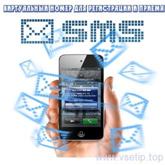 Virtualnyiy-nomer-telefona-dlya-registratsii-i-priema-SMS (330x330, 120Kb)