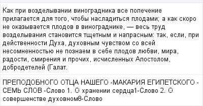 mail_96783413_Kak-pri-vozdelyvanii-vinogradnika-vse-popecenie-prilagaetsa-dla-togo-ctoby-nasladitsa-plodami_-a-kak-skoro-ne-okazyvaetsa-plodov-v-vinogradnike----ves-trud-vozdelyvania-stanovitsa-tsetny (400x209, 11Kb)