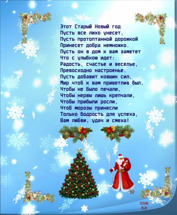 5140414_novogodnyaya_otkritka_orig (575x700, 557Kb)