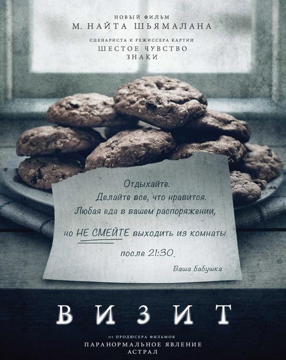 """The Vosit/ """"Визит""""/1415502_The_Visit (557x700, 145Kb)"""
