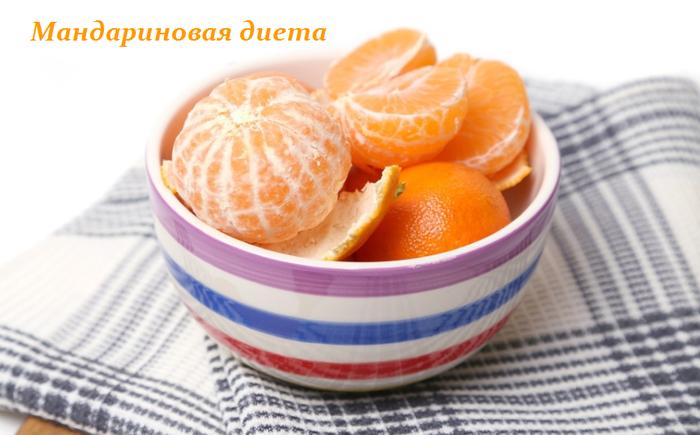 1452517815_Mandarinovaya_dieta (700x435, 364Kb)