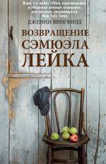 Дженни Вингфилд_Возвращение Сэмюэля Лейка (150x230, 10Kb)