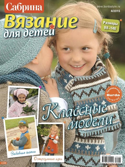 Журнал вязание полосатое платье на обложке