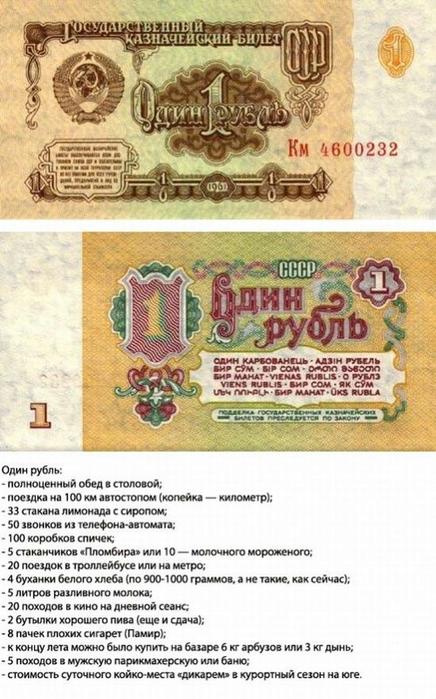 1 rubl (436x700, 319Kb)