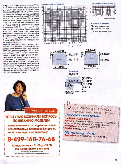 Untitled-Scanned-26 (518x700, 464Kb)