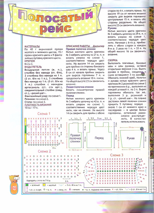Vyagem dlya detei 6_2007-03 (508x700, 455Kb)