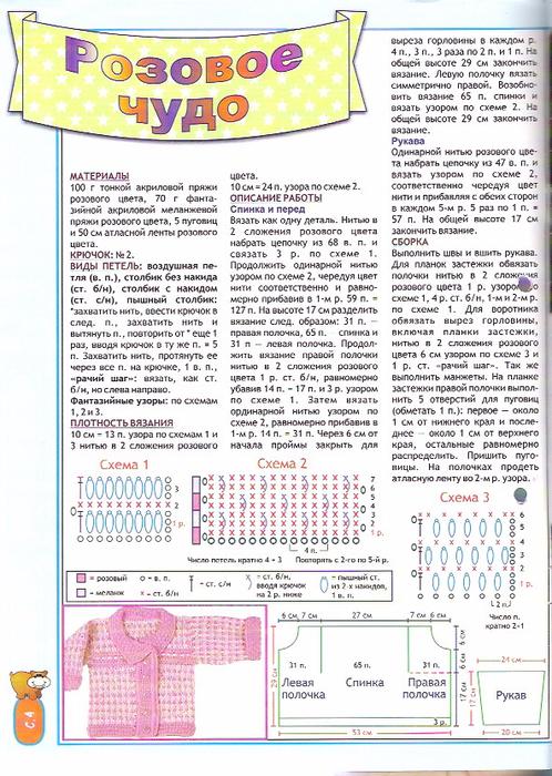 Vyagem dlya detei 6_2007-05 (498x700, 473Kb)