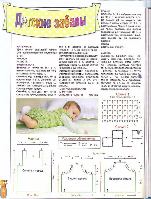 Vyagem dlya detei 6_2007-11 (532x700, 438Kb)