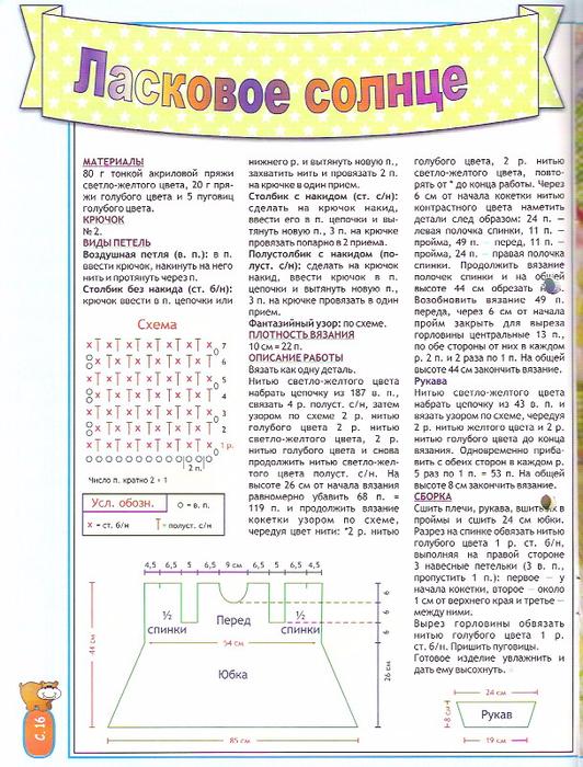 Vyagem dlya detei 6_2007-17 (532x700, 467Kb)