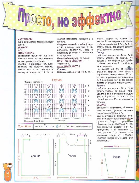 Vyagem dlya detei 6_2007-23 (532x700, 440Kb)