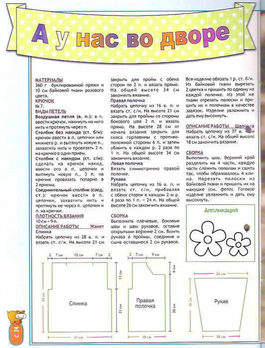 Vyagem dlya detei 6_2007-25 (532x700, 446Kb)