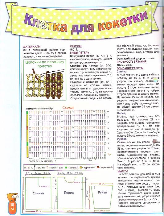 Vyagem dlya detei 6_2007-29 (532x700, 506Kb)