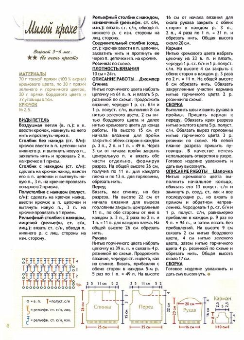 Untitled-Scanned-07 (502x700, 377Kb)