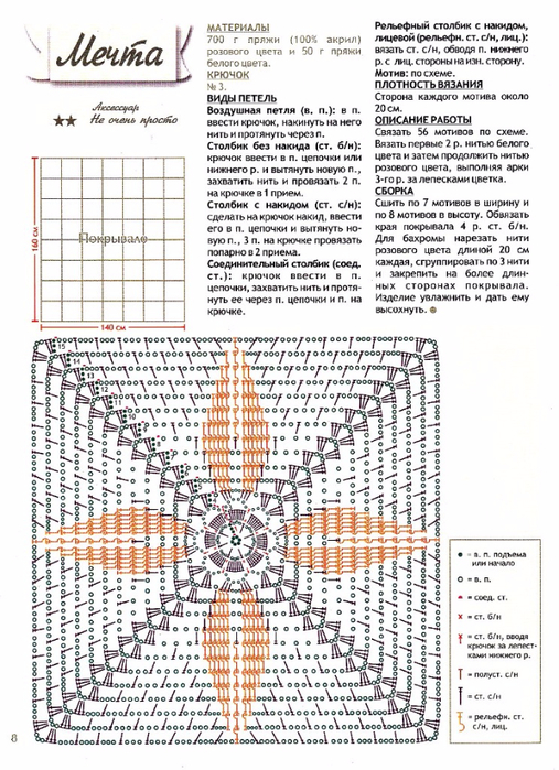 Untitled-Scanned-09 (507x700, 433Kb)