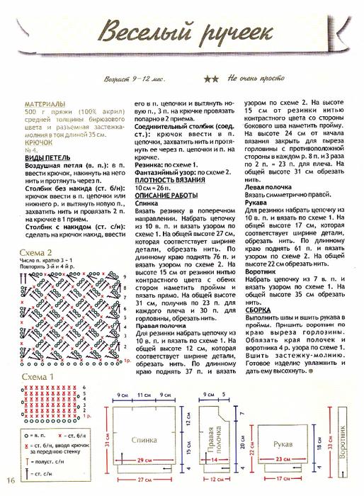 Untitled-Scanned-17 (514x700, 399Kb)