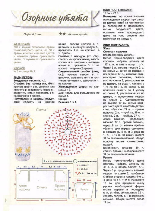 Untitled-Scanned-10 (514x700, 404Kb)