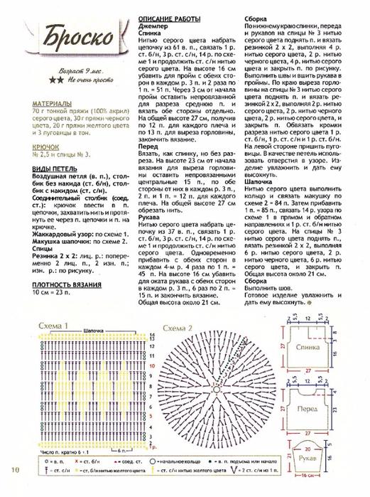 Untitled-Scanned-12 (521x700, 370Kb)