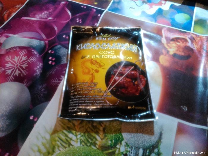 кисло-сладкий соус/4555640_DSC_4067 (700x525, 323Kb)