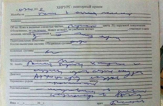 Почерк врача (620x405, 94Kb)