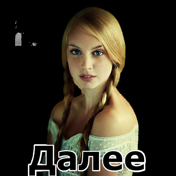 4809770_YaDevyshka_skromnaya5 (700x698, 360Kb)