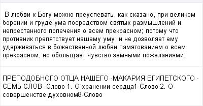 mail_96827909_V-luebvi-k-Bogu-mozno-preuspevat-kak-skazano-pri-velikom-borenii-i-grude-uma-posredstvom-svatyh-razmyslenij-i-neprestannogo-popecenia-o-vsem-prekrasnom_-potomu-cto-protivnik-prepatstvue (400x209, 10Kb)