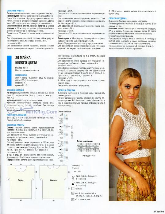 Raffaella_MirKnig.com_37 (538x700, 428Kb)