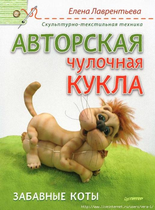 Авторская чулочная кукла. Забавные коты_1 (516x700, 302Kb)