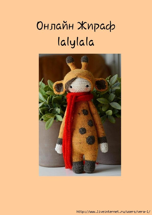 lalylala_zhiraf_1 (495x700, 130Kb)